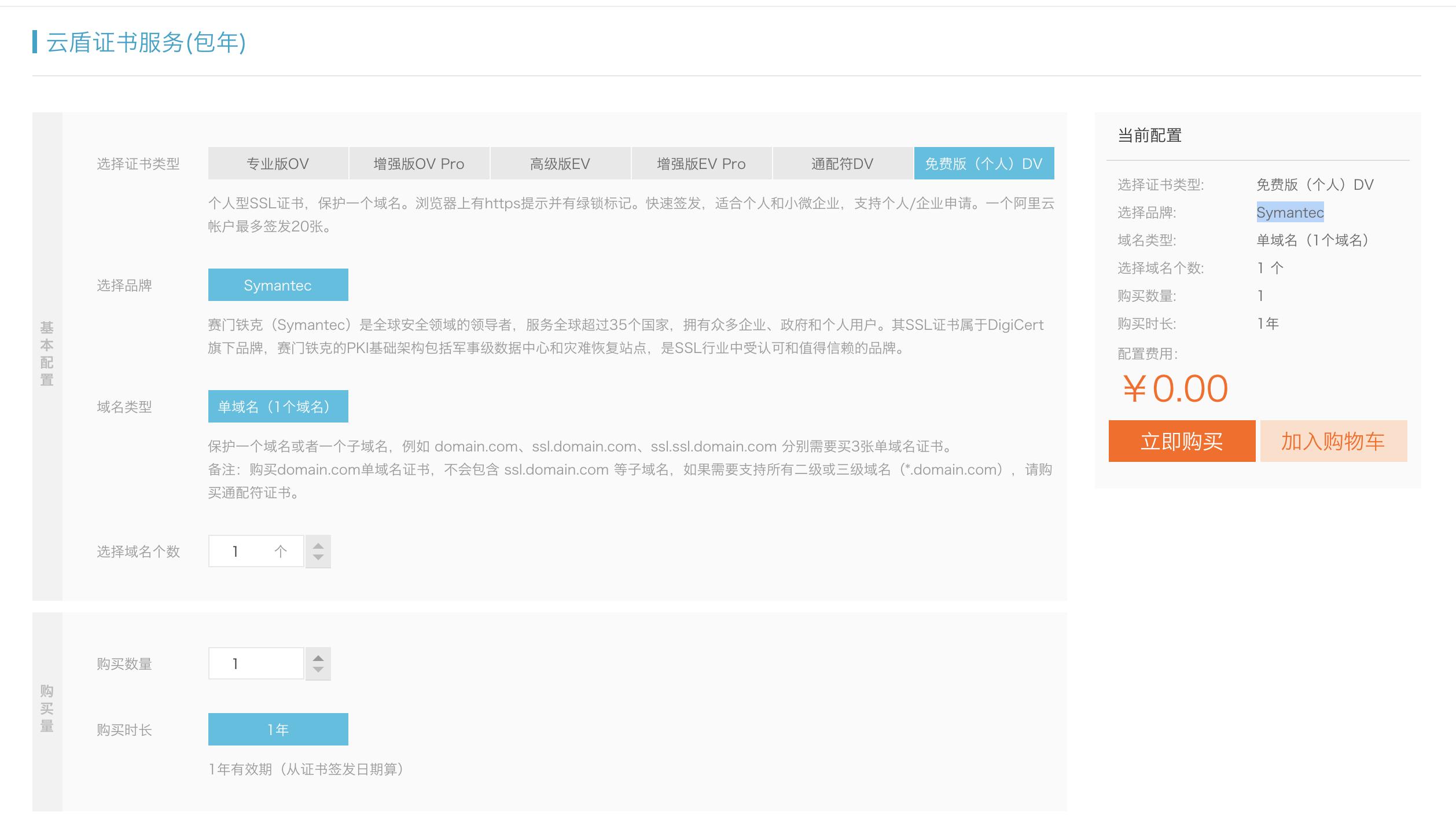 免费SSL证书申请,HTTPS加密教程-