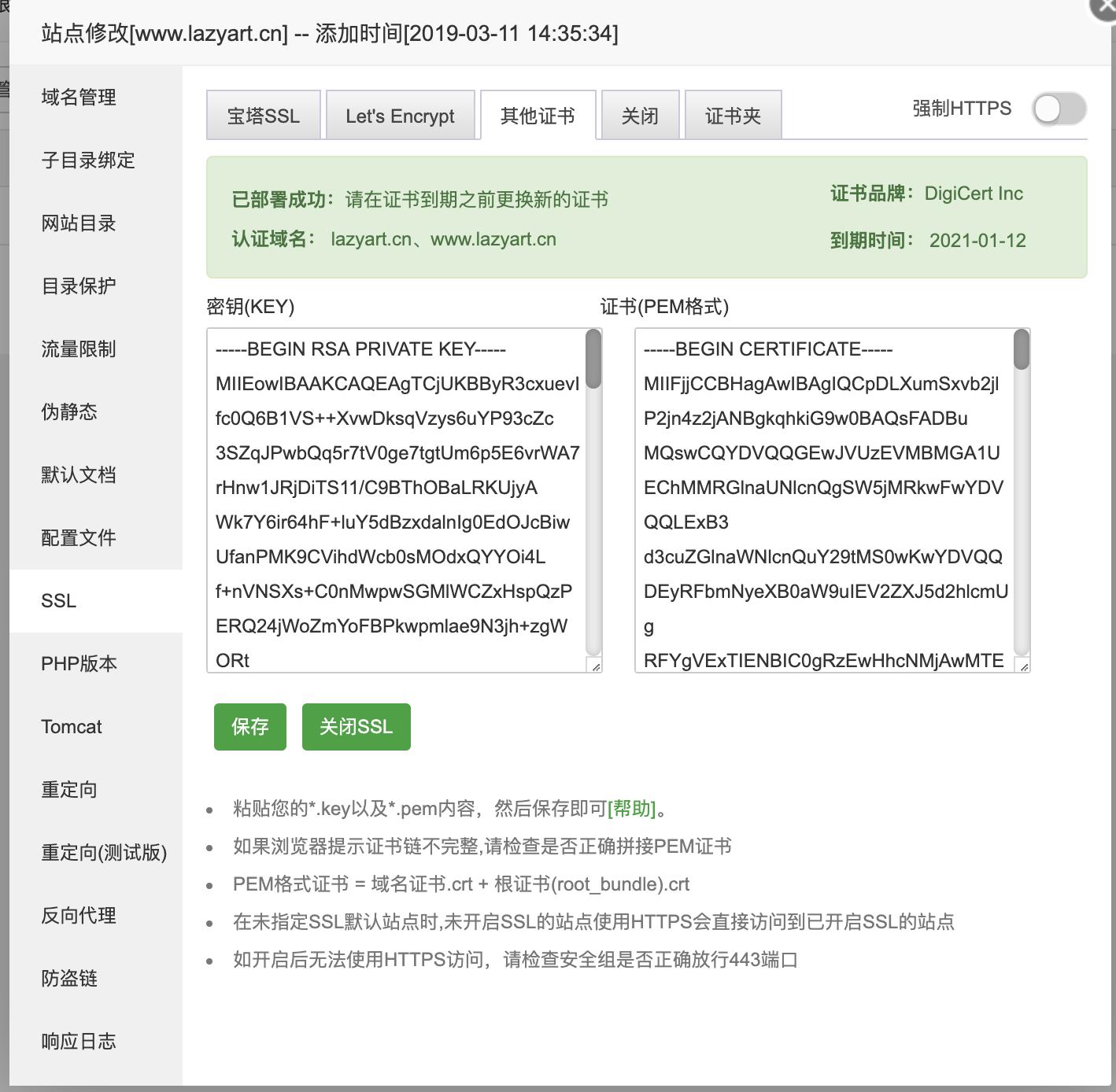 免费SSL证书申请,HTTPS加密教程