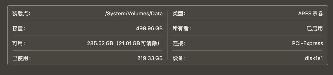 MAC 的可清除空间(时间机器)